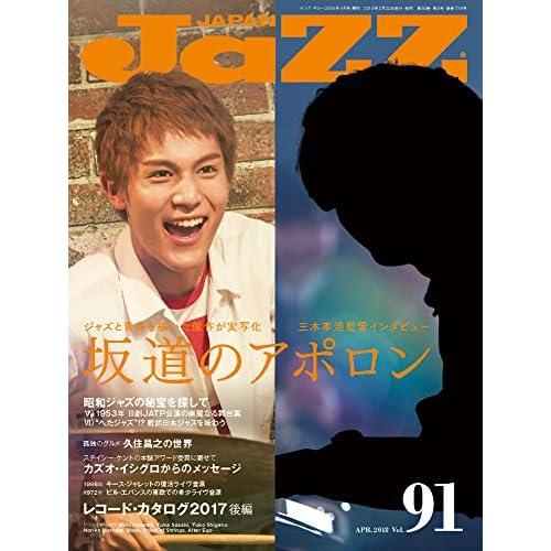 JAZZ JAPAN(ジャズジャパン) Vol.91
