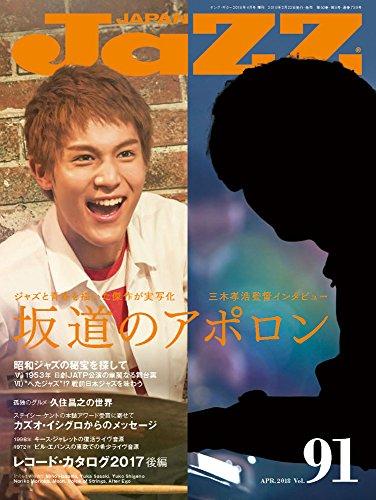 JAZZ JAPAN(ジャズジャパン) Vol.91...