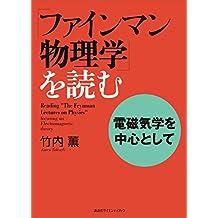 「ファインマン物理学」を読む 電磁気学を中心として (KS物理専門書)
