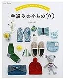 手編みの小もの70 (アサヒオリジナル)