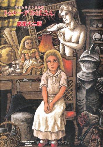 グリムのような物語 トゥルーデおばさん (ソノラマコミック文庫 も 16-4)の詳細を見る