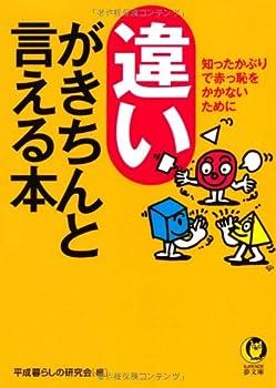 違いがきちんと言える本 (KAWADE夢文庫)