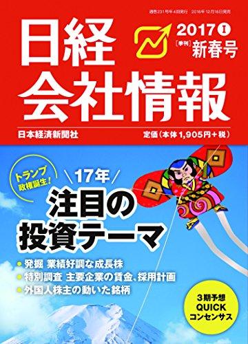 日経会社情報 2017年新春号 2017年 01月号 [雑誌]の詳細を見る