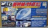 JR新幹線特急旅行ゲーム