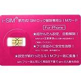 【NEW新方式!】【iCCID編集機能付】【全iOS対応】i-SIM SIMロック解除SIM SoftBank/au/docomo/UQmobile/YmobileのiPhoneXS Max/XS/XR/X 、iPhone8/8plus、iPhone7/7plus/6s/6s plus/6/6 plus/5S / 5c / se ロック解除Nano-SIMカード Unlock SIMフリー