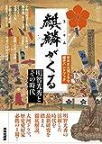 NHK大河ドラマ歴史ハンドブック 麒麟がくる: 明智光秀とその時代