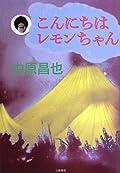 中原昌也『こんにちはレモンちゃん』の表紙画像
