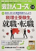 会計人コース 2018年12月号[雑誌]