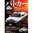パトカーMagazine (別冊ベストカー)