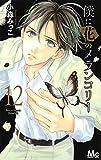 僕に花のメランコリー 12 (マーガレットコミックス)