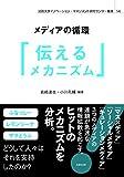 メディアの循環「伝えるメカニズム」 (法政大学イノベーション・マネジメント研究センター叢書14)