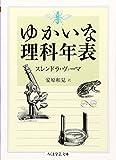 ゆかいな理科年表 (ちくま学芸文庫)