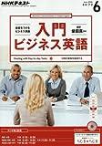 NHKラジオ 入門ビジネス英語 2016年 06 月号 [雑誌]