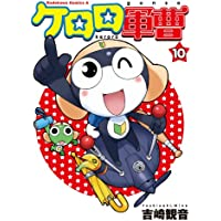 ケロロ軍曹(10) (角川コミックス・エース)
