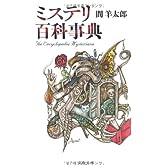 ミステリ百科事典 (文春文庫)