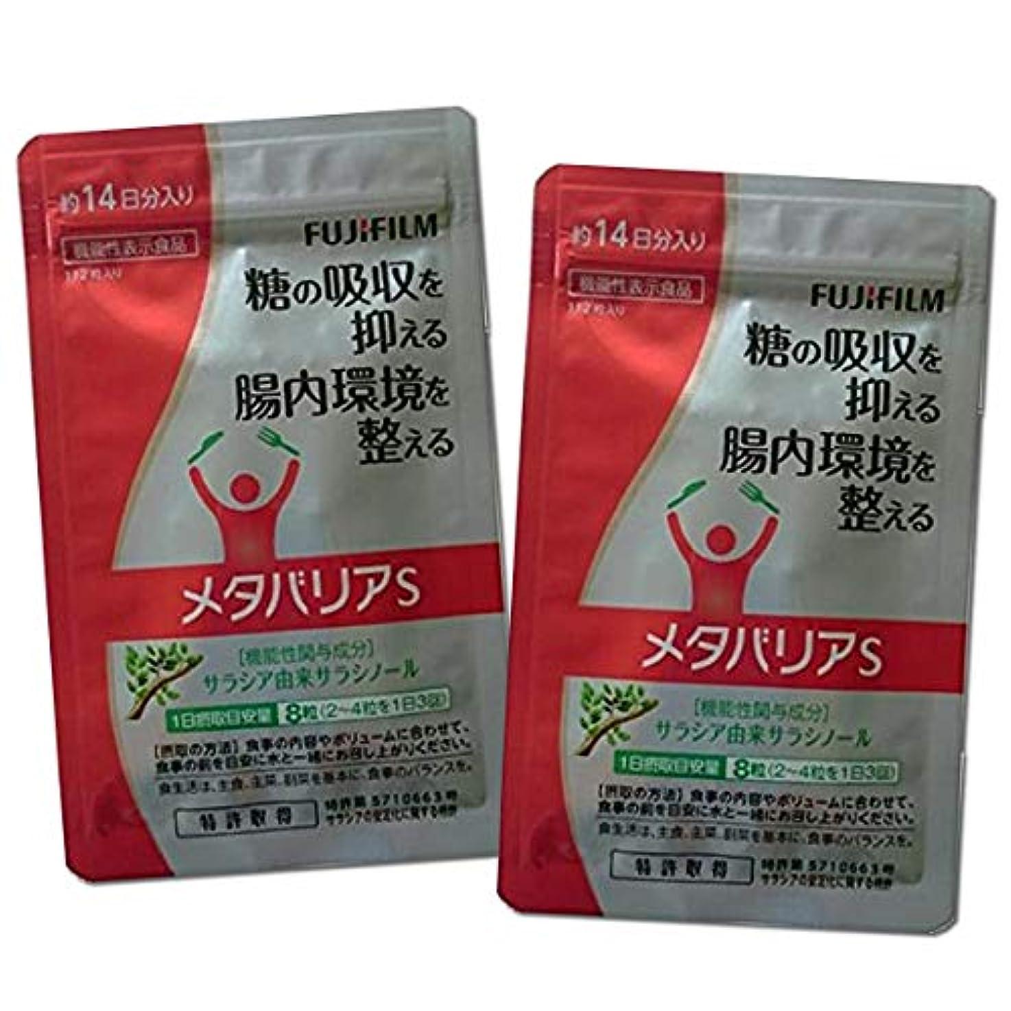 耐える人道的価格メタバリアS 112粒 × 2袋