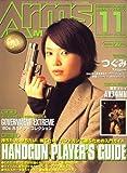 Arms MAGAZINE (アームズマガジン) 2007年 11月号 [雑誌]
