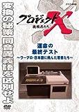 プロジェクトX 挑戦者たち 運命の最終テスト ~ワープロ・日本語に挑んだ若者たち~[DVD]