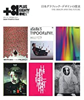 +81 Vol.75: Japan Graphics issue
