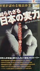 世界が認める優良企業 『知られざる 日本の実力』