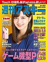 週刊アスキーNo.1353(2021年9月21日発行) [雑誌]