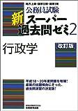公務員試験 新スーパー過去問ゼミ2 行政学[改訂版]