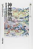 神都物語: 伊勢神宮の近現代史 (歴史文化ライブラリー)