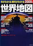 今がわかる時代がわかる世界地図 2008年版 (2008) (SEIBIDO MOOK)