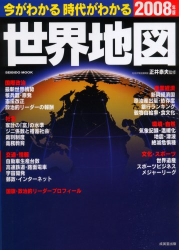今がわかる時代がわかる世界地図 2008年版 (2008) (SEIBIDO MOOK)の詳細を見る