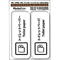 SGS-100 サインステッカー トイレットペーパー Toilet paper (識別・標識 ・注意・警告ピクトサイン・ピクトグラムステッカー)