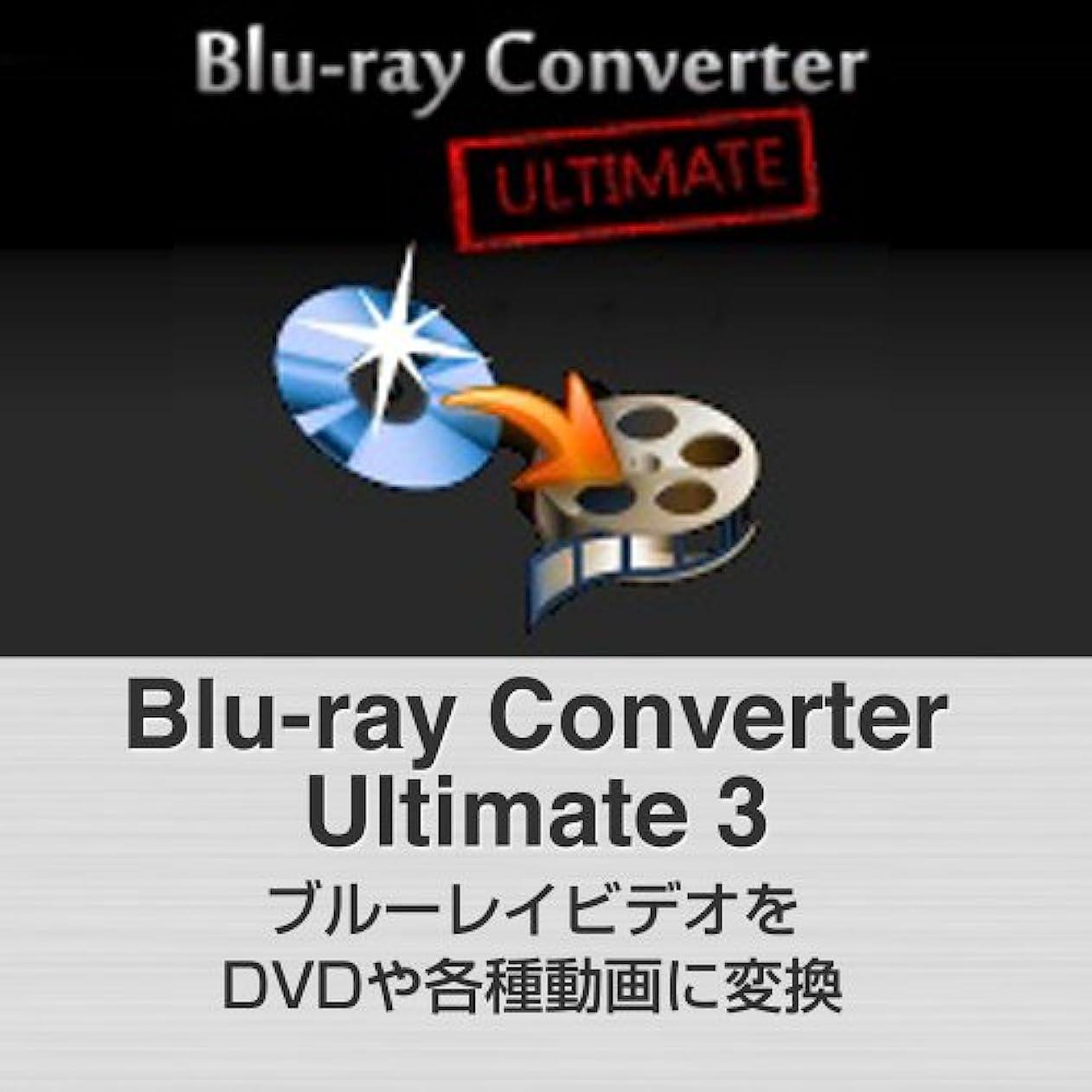 利得上陸道に迷いましたBlu-ray Converter Ultimate 3 (ダウンロード版) [ダウンロード]