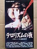 テロリズムの夜~パティ・ハースト誘拐事件 [VHS]