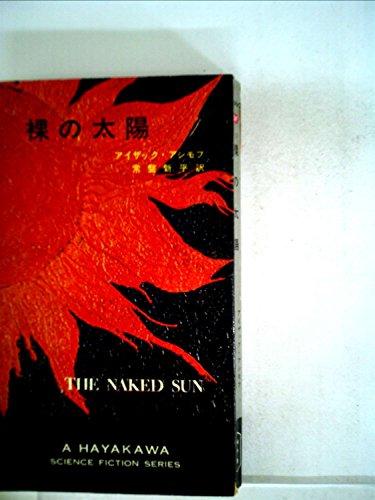 裸の太陽 (1965年) (ハヤカワ・SF・シリーズ)の詳細を見る