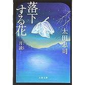 """落下する花―""""月読"""" (文春文庫)"""