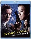 レイン・フォール/雨の牙[Blu-ray/ブルーレイ]