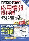 (全文PDF・単語帳アプリ付)徹底攻略 応用情報技術者教科書 令和3年度