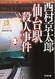 仙台駅殺人事件―駅シリーズ (光文社文庫)