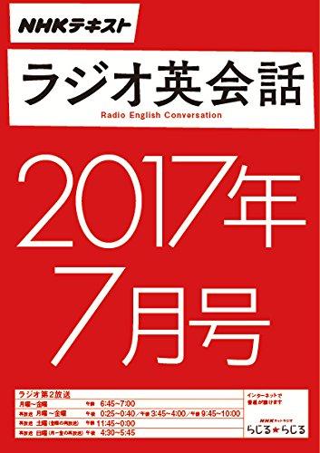 NHKラジオ ラジオ英会話 2017年7月号 [雑誌] (NHKテキスト)