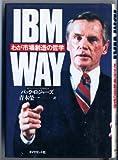 IBM WAY―わが市場創造の哲学