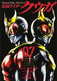 仮面ライダークウガの最新刊