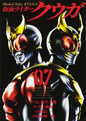 仮面ライダークウガ(7) (ヒーローズコミックス)の詳細を見る
