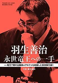 羽生善治、永世竜王への一手(将棋世界2018年3月号付録)