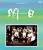 TOMORROW 明日 Blu-Ray BOX【2枚組】