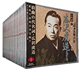 浪曲 二代目 広沢虎造 大全集 デジタルリマスターCD 全20巻 (収納ケース付)