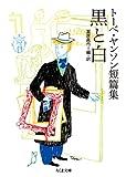 トーベ・ヤンソン短篇集 黒と白 (ちくま文庫)