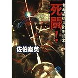 死闘! (徳間文庫―古着屋総兵衛影始末)
