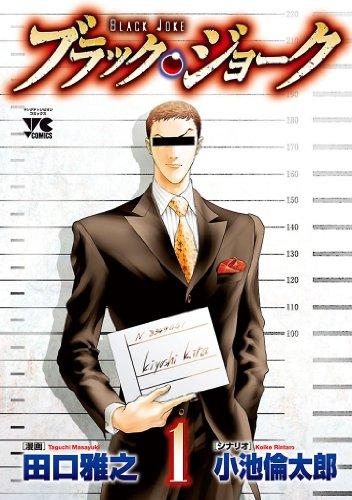 ブラック・ジョーク 1 (ヤングチャンピオン・コミックス)