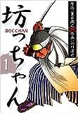 BOCCHAN 坊っちゃん 1巻