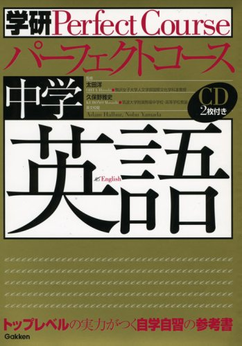 中学英語 (学研パーフェクトコース 1)の詳細を見る