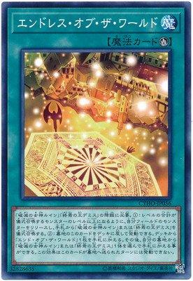 遊戯王/第10期/05弾/CYHO-JP056 エンドレス・オブ・ザ・ワールド